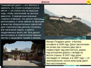 Гималайский дзонг— это обитель и крепость. Их строят в неприступном месте—