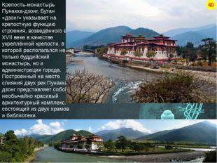 Крепость-монастырь Пунакха-дзонг, Бутан «дзонг» указывает на крепостную функц