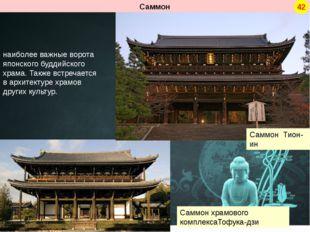 наиболее важные ворота японского буддийского храма. Также встречается в архит