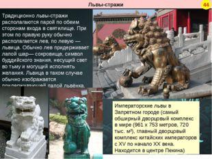 Традиционно львы-стражи располагаются парой по обеим сторонам входа в святили