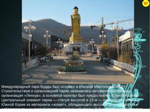 Международный парк Будды был основан в столице Монголии в 2006г. Строительств