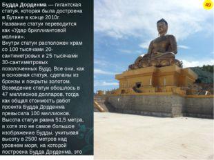 Будда Дорденма— гигантская статуя, которая была достроена в Бутане в конце 2