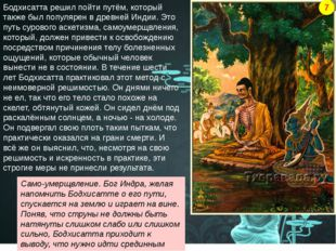 Бодхисатта решил пойти путём, который также был популярен в древней Индии. Эт