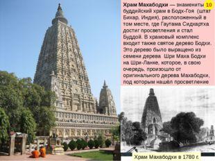 Храм Махабодхи— знаменитый буддийский храм в Бодх-Гоя (штат Бихар, Индия), р