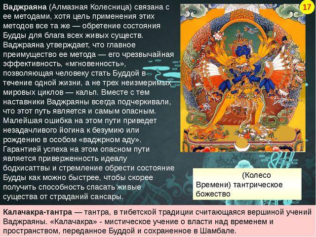 Ваджраяна (Алмазная Колесница) связана с ее методами, хотя цель применения эт...