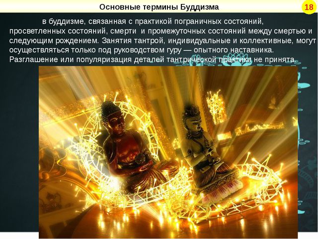Та́нтра в буддизме, связанная с практикой пограничных состояний, просветленны...