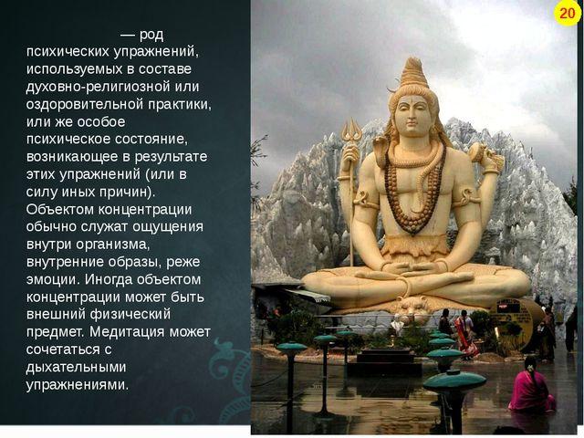 Медита́ция — род психических упражнений, используемых в составе духовно-рели...