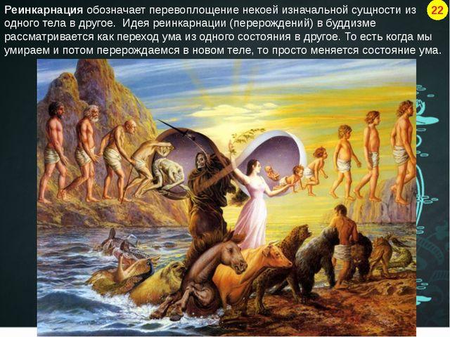 Реинкарнация обозначает перевоплощение некоей изначальной сущности из одного...