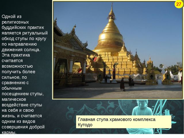 Главная ступа храмового комплекса Кутодо Одной из религиозных буддийских прак...