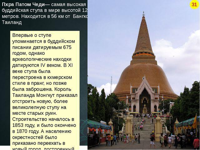 Пхра Патом Чеди— самая высокая буддийская ступа в мире высотой 127 метров. На...