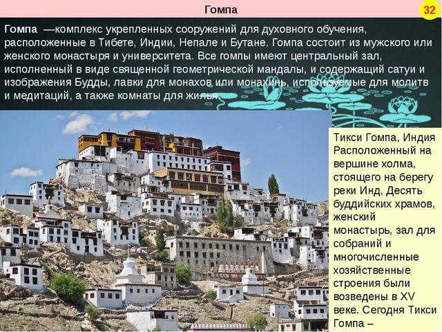 Гомпа —комплекс укрепленных сооружений для духовного обучения, расположенные...
