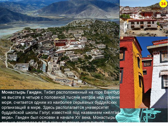 Монастырь Ганден, Тибет расположенный на горе Вангбур, на высоте в четыре с п...