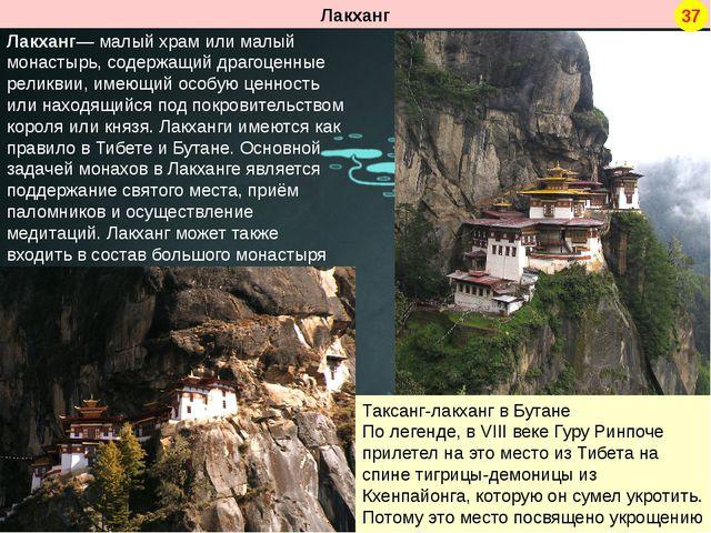 Лакханг— малый храм или малый монастырь, содержащий драгоценные реликвии, име...
