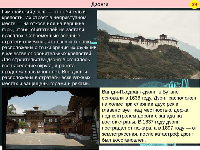 Гималайский дзонг— это обитель и крепость. Их строят в неприступном месте—...