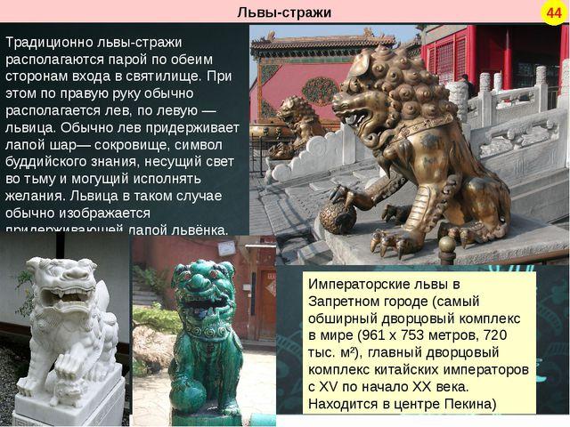 Традиционно львы-стражи располагаются парой по обеим сторонам входа в святили...