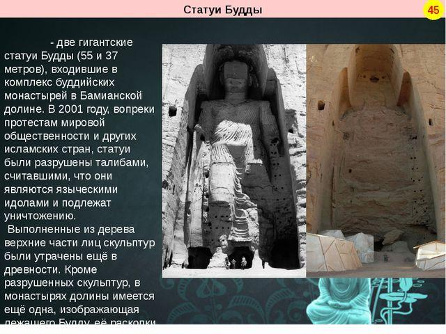 Бамианские ста́туи Бу́дды- две гигантские статуи Будды (55 и 37 метров), вхо...