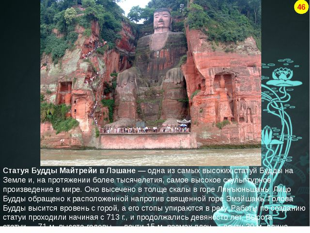 Статуя Будды Майтрейи в Лэшане— одна из самых высоких статуй Будды на Земле...