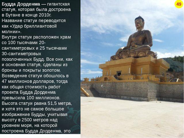 Будда Дорденма— гигантская статуя, которая была достроена в Бутане в конце 2...