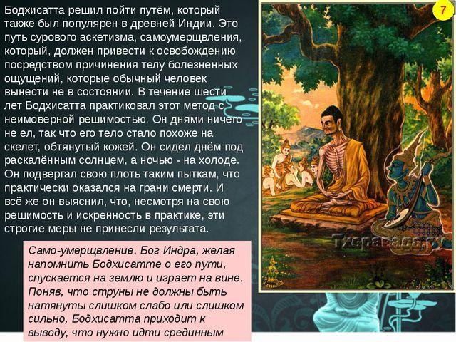 Бодхисатта решил пойти путём, который также был популярен в древней Индии. Эт...