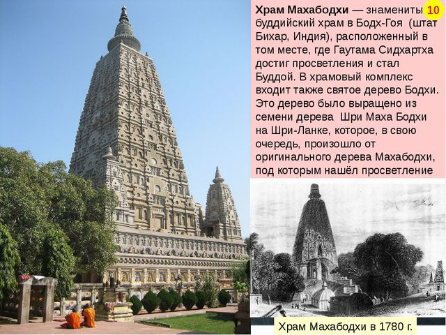 Храм Махабодхи— знаменитый буддийский храм в Бодх-Гоя (штат Бихар, Индия), р...