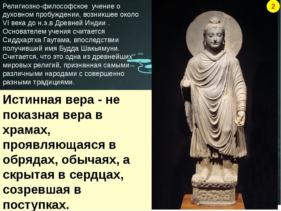 Религиозно-философское учение о духовном пробуждении, возникшее около VI века...