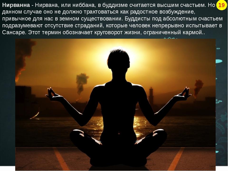 Нирванна - Нирвана, или ниббана, в буддизме считается высшим счастьем. Но в д...