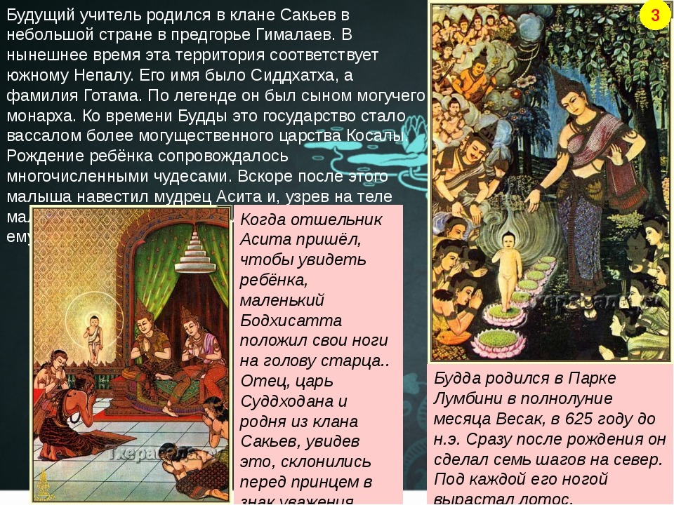 Будущий учитель родился в клане Сакьев в небольшой стране в предгорье Гималае...