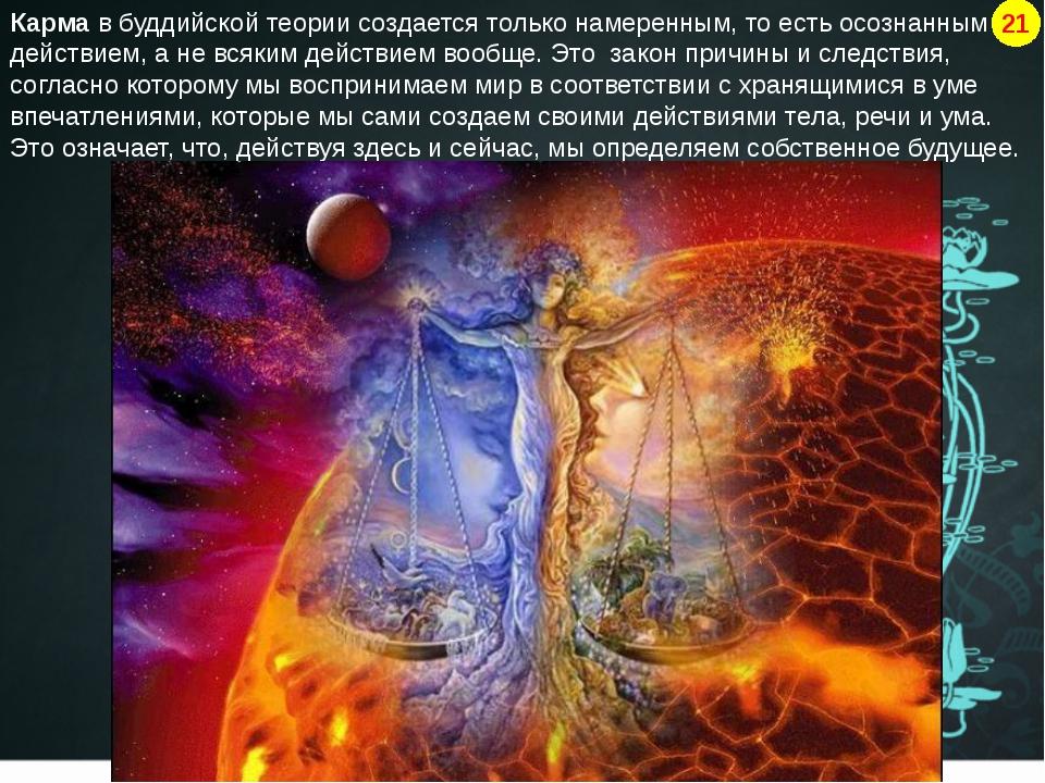 Карма в буддийской теории создается только намеренным, то есть осознанным дей...