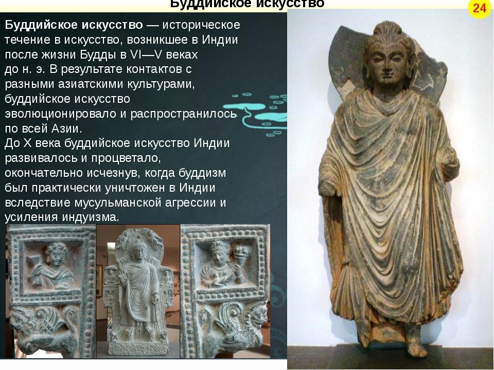 Буддийское искусство— историческое течение в искусство, возникшее в Индии по...