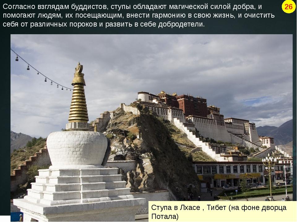 Ступа в Лхасе , Тибет (на фоне дворца Потала) Согласно взглядам буддистов, ст...