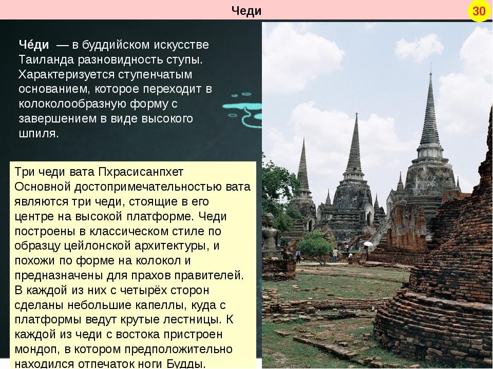 Чéди — в буддийском искусстве Таиланда разновидность ступы. Характеризуется...