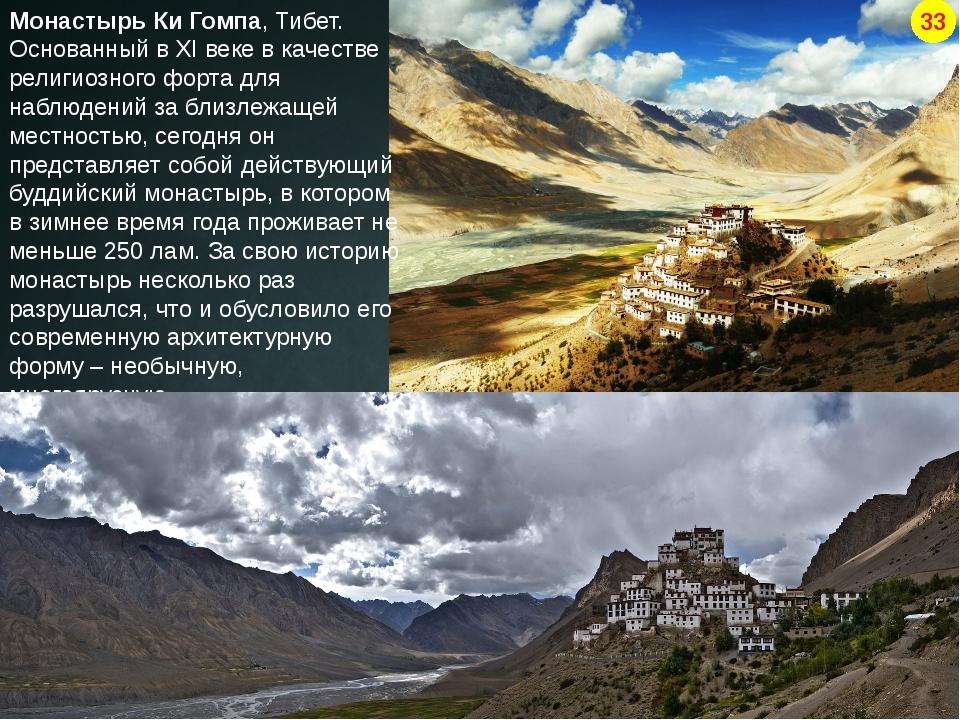 Монастырь Ки Гомпа, Тибет. Основанный в XI веке в качестве религиозного форта...