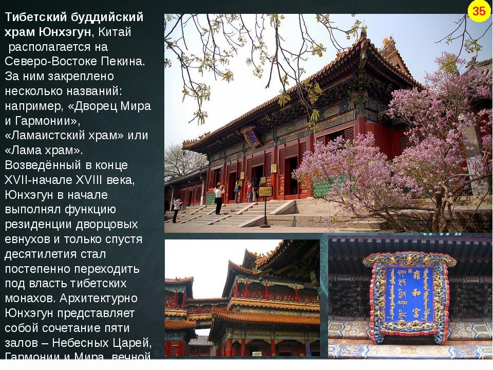 Тибетский буддийский храм Юнхэгун, Китай располагается на Северо-Востоке Пеки...