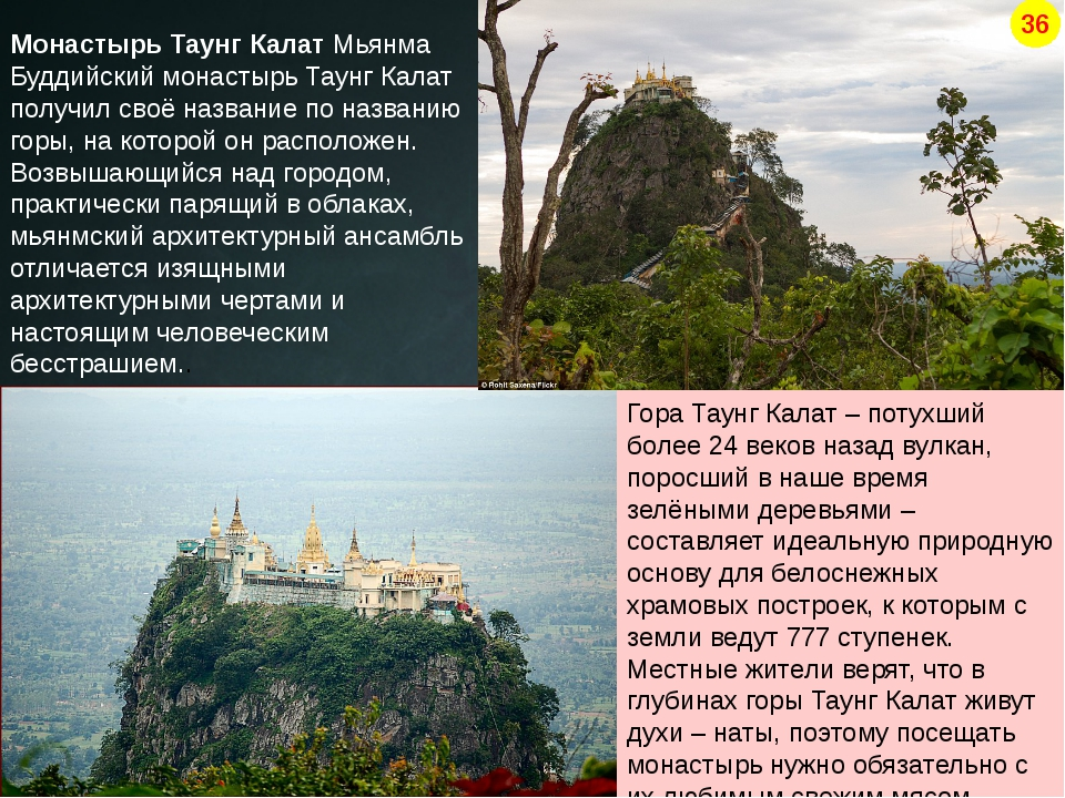 Монастырь Таунг Калат Мьянма Буддийский монастырь Таунг Калат получил своё на...