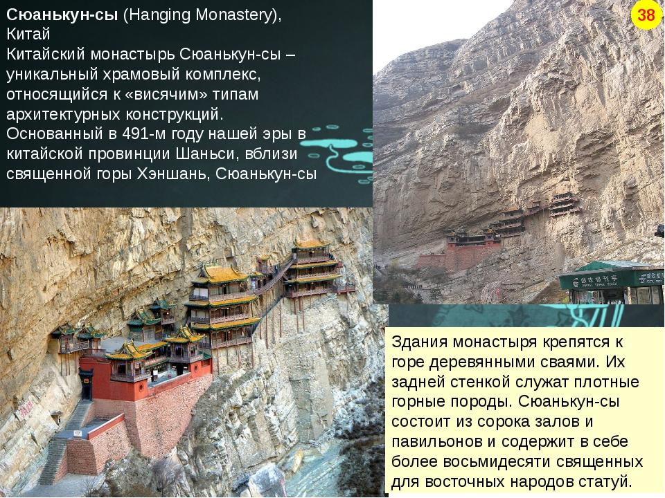 Сюанькун-сы (Hanging Monastery), Китай Китайский монастырь Сюанькун-сы – уник...