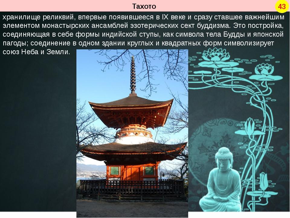 хранилище реликвий, впервые появившееся в IX веке и сразу ставшее важнейшим э...