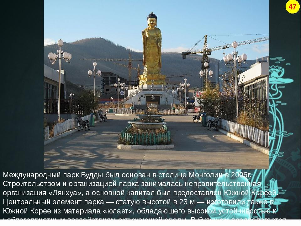 Международный парк Будды был основан в столице Монголии в 2006г. Строительств...