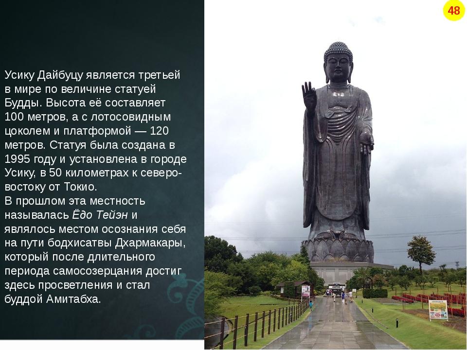 Усику Дайбуцу является третьей в мире по величине статуей Будды. Высота её со...