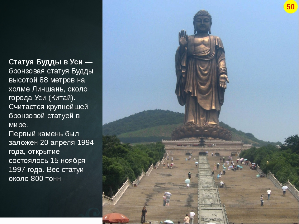 Статуя Будды в Уси— бронзовая статуя Будды высотой 88 метров на холме Линшан...