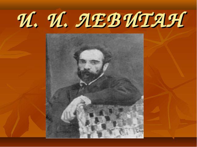 И. И. ЛЕВИТАН