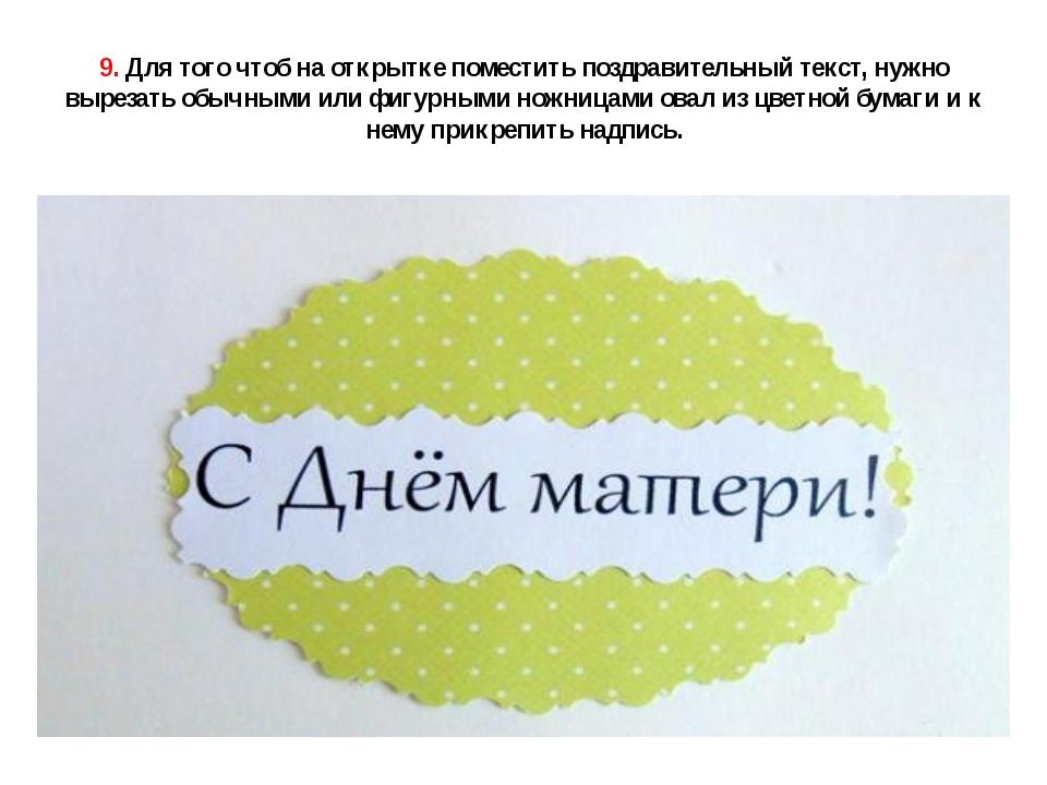 Надписи для открытки с днем матери, любимому