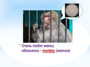 Очень любит манку обезьянка – monkey (манки)
