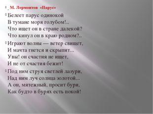 М. Лермонтов «Парус» Белеет парус одинокой В тумане моря голубом!.. Что ищет