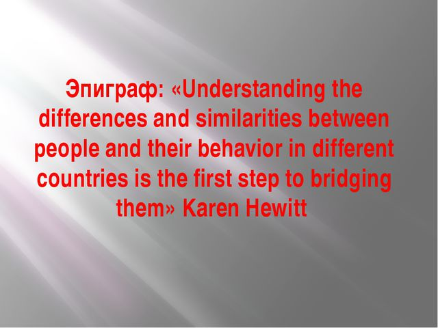 Эпиграф: «Understanding the differences and similarities between people and t...