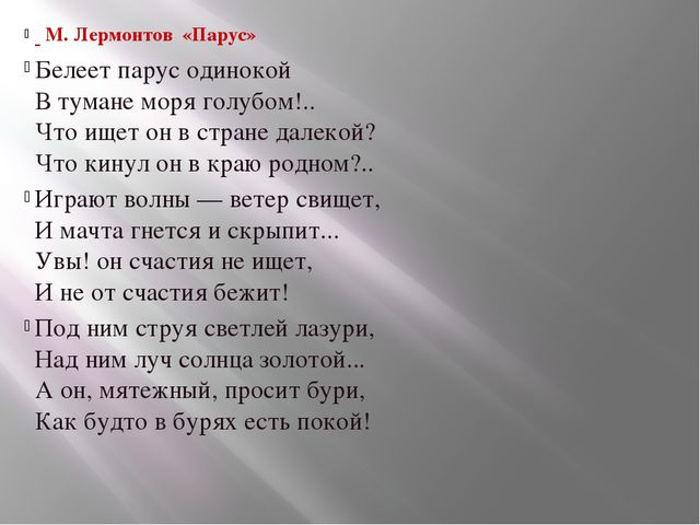 М. Лермонтов «Парус» Белеет парус одинокой В тумане моря голубом!.. Что ищет...