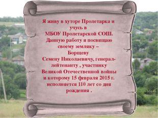 Я живу в хуторе Пролетарка и учусь в МБОУ Пролетарской СОШ. Данную работу я