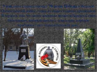 9 мая наше страна отмечает 70-летие Победы в Великой Отечественной войне – о
