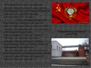 В октябре 1924 года по ленинскому призыву Борщев вступил в ряды партии. Реко