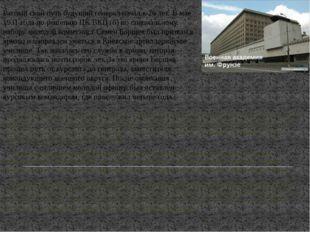 Затем Борщева направили на учебу в столицу, Военную академию имени Фрунзе. О