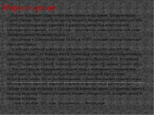 Мирное время Все последующие годы Семен Николаевич отдал армии, Вооруженным С